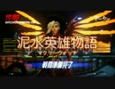 【OverWatch】泥水英雄物語【オーバーウォッチOP】