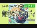 【ニコカラ・DAM】青空のラプソディ / fhána (full/off)