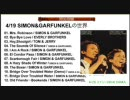 DJ KORBY'S RADIO SHOW ==4/19 SIMON & GARFUNKELの世界 thumbnail