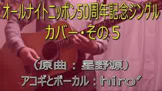 【アコギ弾き語り風】星野源「ANN50周年記念ジングル」⑤【演奏動画】