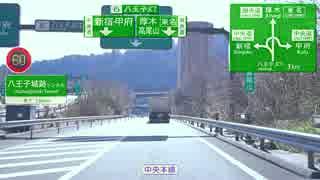 圏央道西側半分 内回り(2/2) 青梅-八王子-海老名-茅ヶ崎