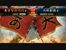 【三国志大戦4】回復舞vs馬超ワラ