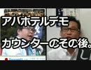 【桜井誠】ボウズP/高須クリニック/アパホテル/CNN嘘報道について。 thumbnail