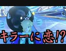 マリオカート8のキラーにみとれる男 (part65)