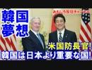 【韓国ホルホルから急転直下】 米国国防長官が一番に来たニダ!