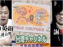 【台湾CH Vol.169】台湾人観光客を中国人扱いする日本メディアに在日台湾人団体...