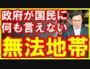無能な韓国政府 国民が法律違反しても何も言えない