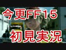 【実況】PS4と共にFF15を買いました【FFXV】