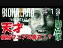 【実況】新たな恐怖!バイオハザード7を実況プレイ part.13