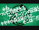 【UTAUドラマ】アンダーソンの怪人屋敷 #6