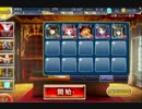 千年戦争アイギス 魔界武術大会 準決勝 ☆3