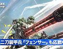 【PS4】地球防衛軍5 2ndPV UFO襲来