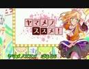 【ポケモンSM】ヤマメノススメpart6【ゆっくり実況】