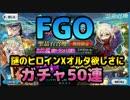 【FGO】謎のヒロインXオルタ欲しさにガチ