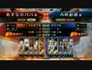 【三国志大戦4】呪詛回復舞vs駿才