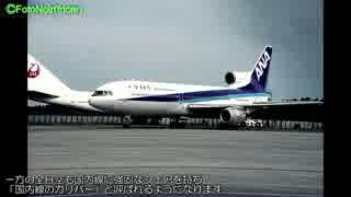 東海道交通戦争 第三章「陸と空のシーソーゲーム」(後編)