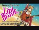 【朱音イナリ】Little Braver【ガルデモカバー】