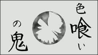 【GUMI】色喰いの鬼【オリジナル曲】
