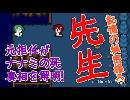 【実況】マッドサイエンティストが急に勝負、俺焦る!3日目【感動ADV】