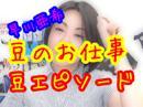 早川亜希動画#380≪マメの過酷な思い出〜豆腐作りロケとか〜≫