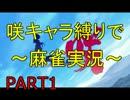 【ゆっくり実況】咲キャラ縛りで天鳳PART1 ~松実玄~編