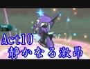 【ポケモンSM】己に打ち克つシングルレートAct10【静かなる激昂】