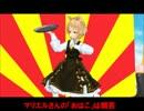 【第18回MMD杯本選】マリエルさんの罰ゲームだウサ!