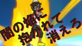 【ポケモンSM】アグノム厨-2-【闇の焔に抱