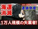 【韓国最大の海運会社が消滅】 全国で1万人規模の失業者発生!