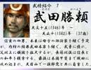 明智光秀奮闘記 【蒼天録 実況】 第捌(八)回