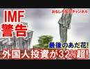 【IMFが緊急警告】 韓国は構造調整に失敗する!外国人が株漁る!