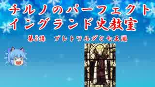 チルノのパーフェクトイングランド史教室【第5講七王国編-2】