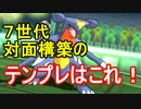 【ポケモンSM】7世代対面構築のテンプレはこれ!!!