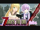 【7 Days To Die】撲殺天使ゆかりの生存戦略 64【結月ゆかり+α】