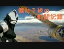 傭兵チ級のガバガバ戦闘記録OVA22話〜20mmのレーザービーム〜