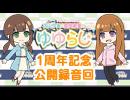 【第30回】RADIOアニメロミックス 内山夕実と吉田有里のゆゆらじ【公開録音回】