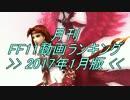 月刊 FF11動画 ランキング 2017年1月版