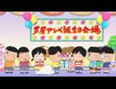 少年アシベ GO!GO!ゴマちゃん 第31話「アシベの誕生日」