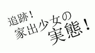 【歌ってみた】追跡!家出少女の実態!【korumi】