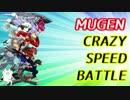 【MUGEN】Crazy Speed Battle OP【狂中位】