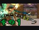 【ジョジョEOH】いきぬきッ!川尻さんッ!!ゆっくり実況ぷれいパート1