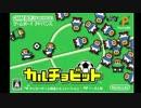 イキスギイレブン.FIFA