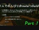 【World of Warcraft】1人でのんびりBrawler'sGuild!Part1【ゆっくり実況】