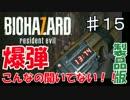 【実況】新たな恐怖!バイオハザード7を実況プレイ part.15