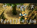 【実況】急がず、焦らず、ゼノギアス【寄り道編】Part139