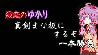 【VOICEROID実況】キル武器だらけのSplatoon! part.12