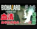 【実況】新たな恐怖!バイオハザード7を実況プレイ part.16