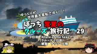 【ゆっくり】クルーズ旅行記 29 Allure of the Seas 朝日&朝食