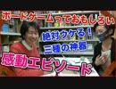 【初心者必見!】ボードゲームのおもしろ話いろいろ聞いてきた!