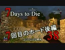 【ゾンビサバイバル】かろうじて生きてる【7Days To Die】38回後編